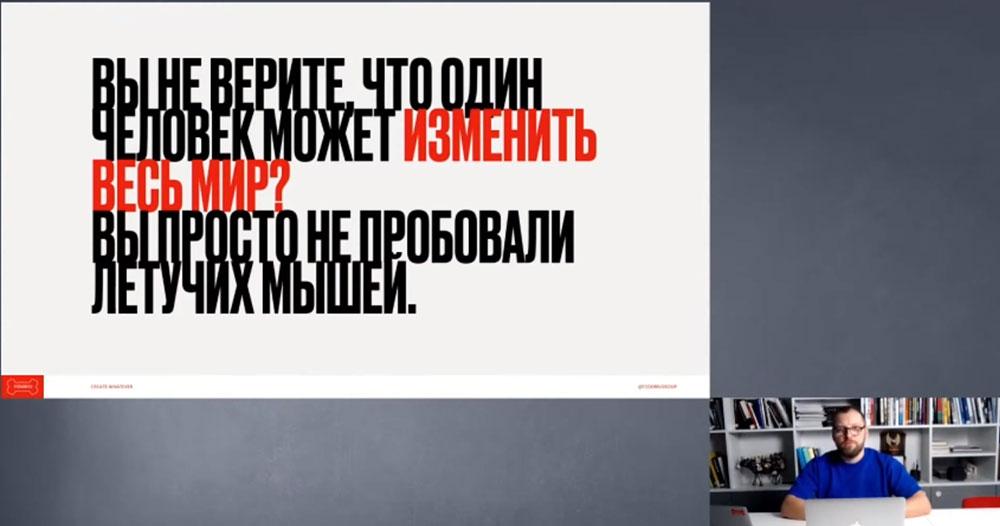 Маркетолог – это не профессия, а образ мышления.  Маркетинг будущего