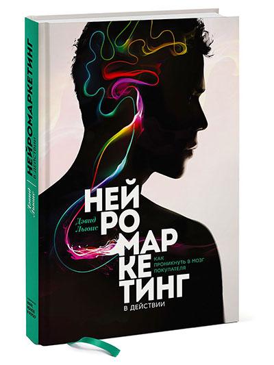 Обзор книги: «Нейромаркетинг в действии. Как проникнуть в мозг покупателя» Дэвида Льюиса