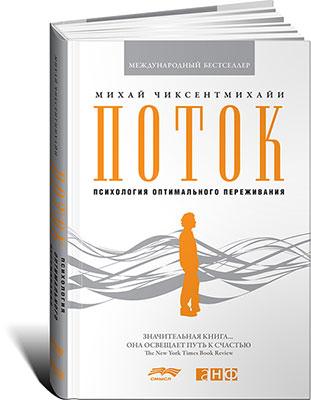 8 книг по психологии, которые будут полезны маркетологам