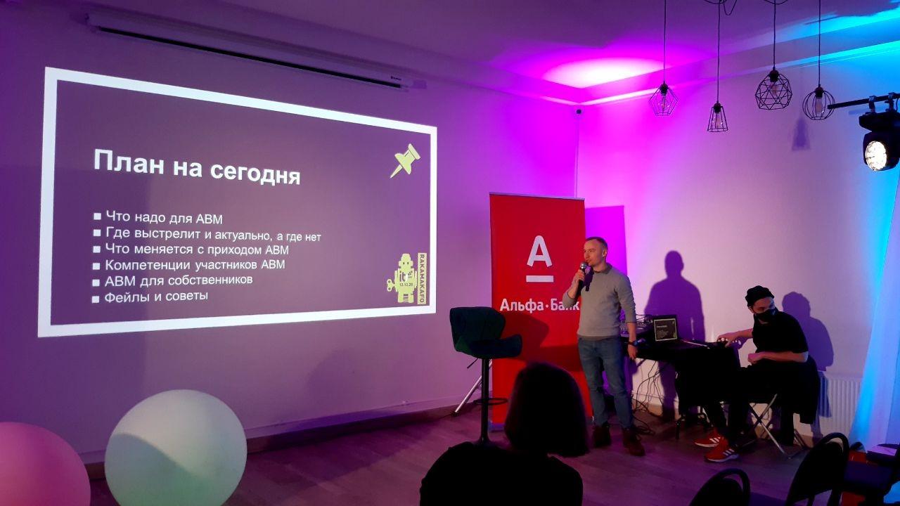 Как продавать корпорациям. ITConf 12'2020, Belarus