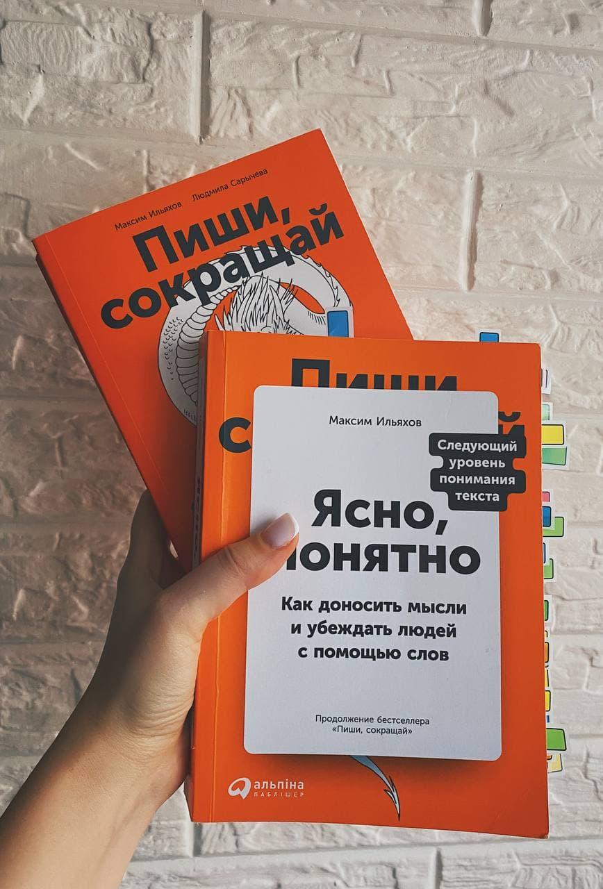 Обзор и сравнение книг Максима Ильяхова «Пиши, сокращай» и «Ясно, понятно»